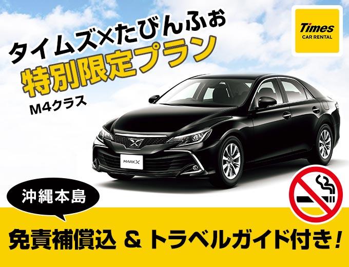選べる16クラス!沖縄旅行は空港から近いタイムズで!沖縄得々ドライブキャンペーン!(M4)