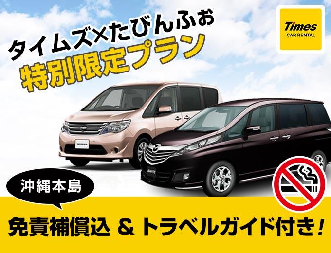 選べる16クラス!沖縄旅行は空港から近いタイムズで!沖縄得々ドライブキャンペーン!(W4クラス)