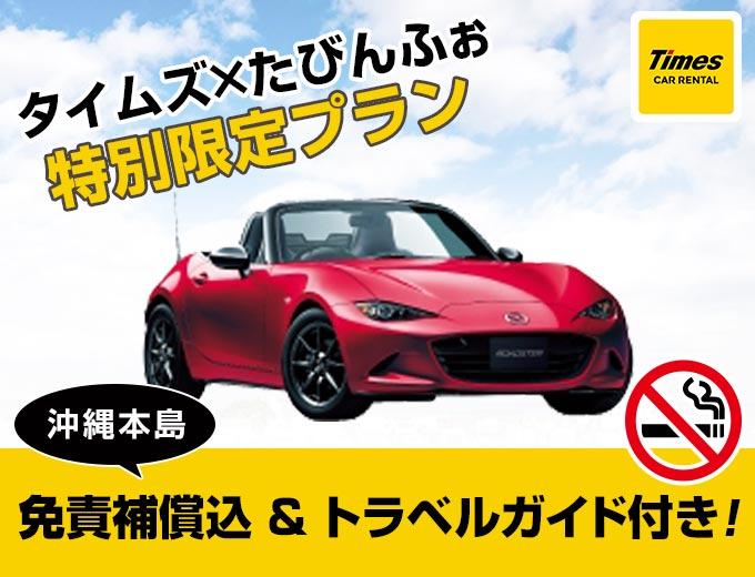 選べる16クラス!沖縄旅行は空港から近いタイムズで!沖縄得々ドライブキャンペーン!(X2クラス)