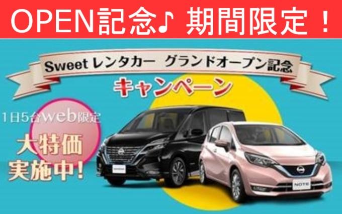 【OPEN記念】限定5台!あなたへ贈る 日産新型e-powerハイブリット車(免責補償込)