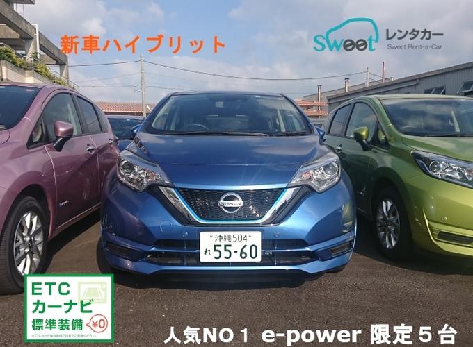 新車e-power『家族プラン』免責&チャイルドシート&ジュニア付き♪(空港送迎なし)
