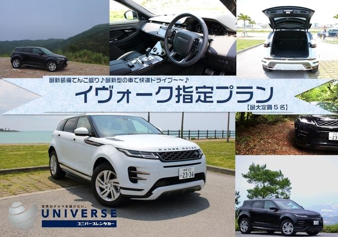 新型イヴォーク 指定プラン(5名定員・SUV)
