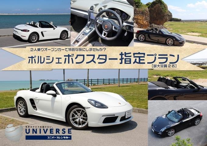【ポルシェ】 ボクスター 指定プラン(2名定員・オープンカー)