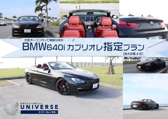 【ホームページ&たびんふぉ限定車】 BMW 640i カブリオレ