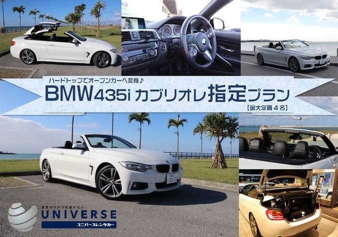 【ホームページ&たびんふぉ限定車】 BMW 435i カブリオレ Mスポーツ