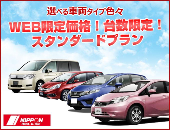【宮古島空港】WEB限定価格でおトク!!台数限定!選べるクラス色々♪