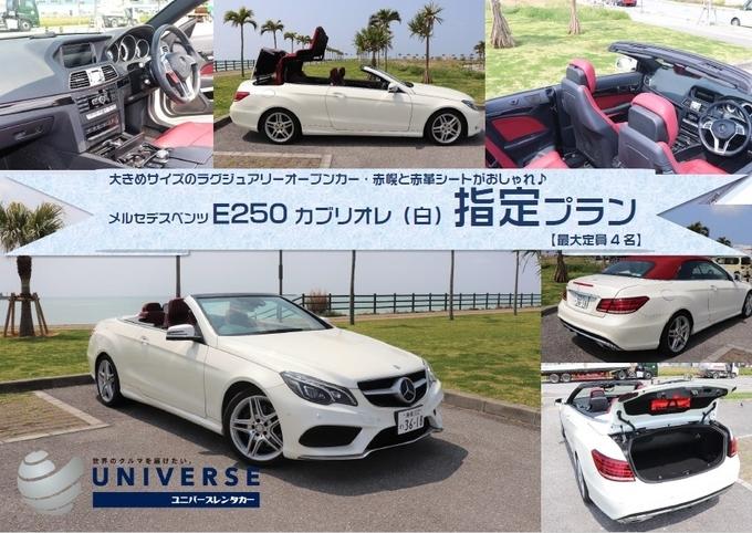 【ホームページ&たびんふぉ限定車】 メルセデスベンツ E250カブリオレ(ホワイト×赤帆)