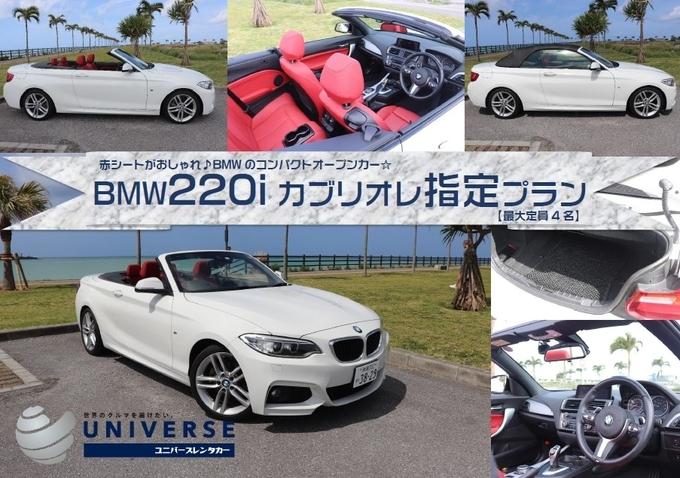 【ホームページ&たびんふぉ限定車】 BMW 220i カブリオレ Mスポーツ
