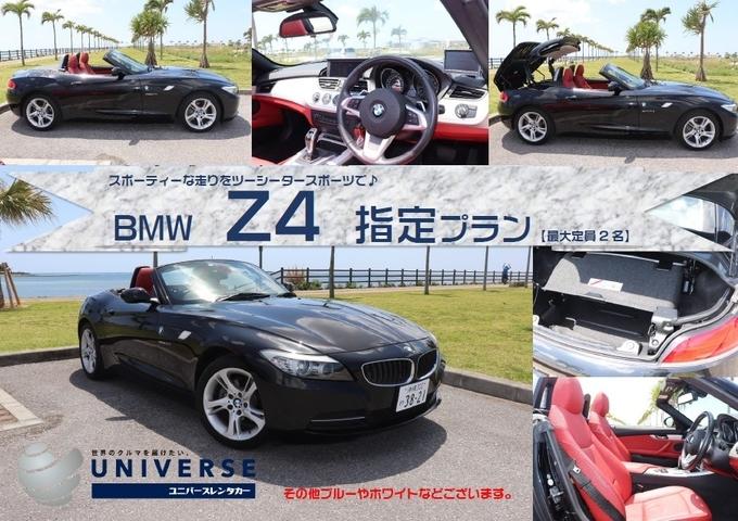 【ホームページ&たびんふぉ限定車】【オープンスポーツカー】 BMW Z4(定員2名)