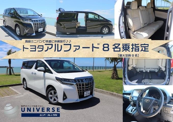 【高級ミニバン・満タン不要コミプラン】令和3年式トヨタ アルファードX(8人乗り)
