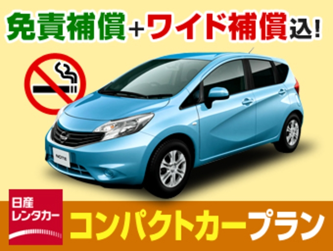 コンパクトカープラン(乗用車クラス1.2)【P2】