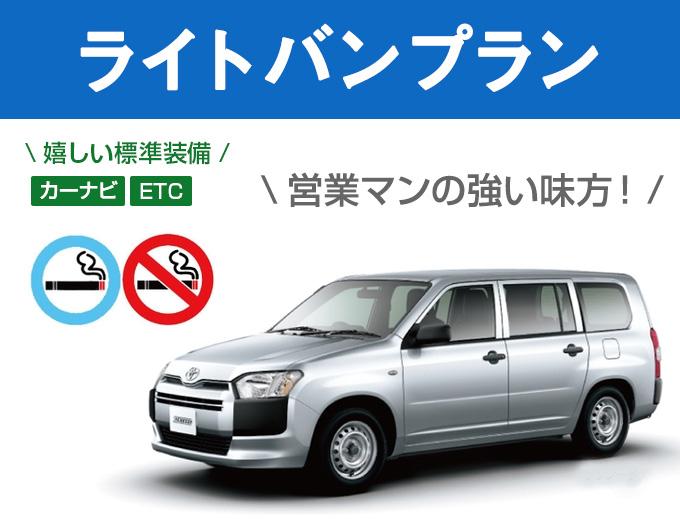 【ライトバン】営業マンの強い味方!商用車(サクシード・ADバン)