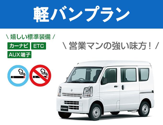 【軽バン】営業マンの強い味方!商用車