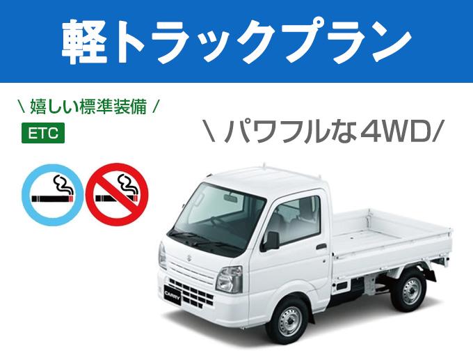 【軽トラック】(4WD)のレンタル始めました!!