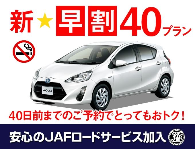 沖縄本島【新☆早割40】ハイブリット アクア1500cc 禁煙車・AUX・JAF加入