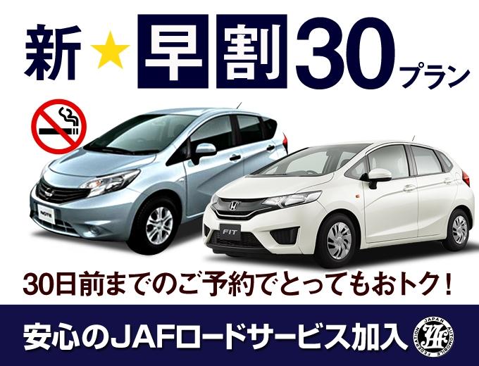 沖縄本島【新☆早割30】Sクラス(1000~1300cc)禁煙車・AUX・JAF加入