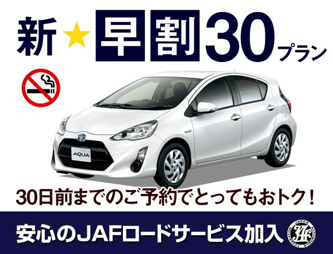 沖縄本島【新☆早割30】ハイブリッドアクア1500cc 禁煙車・AUX・JAF加入