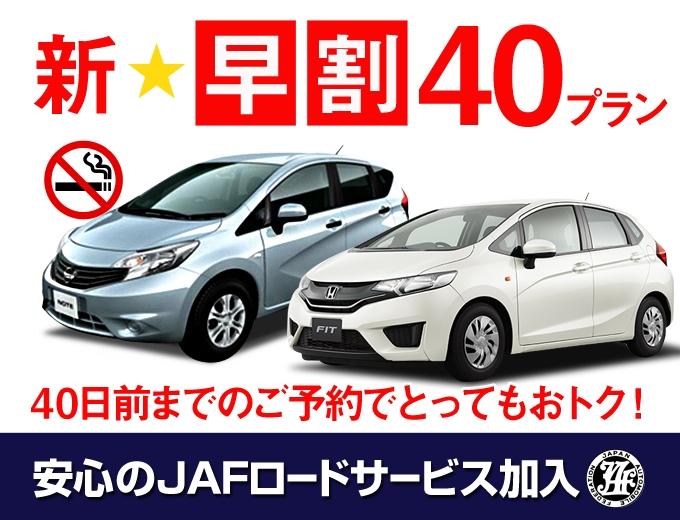沖縄本島【新☆早割40】 Sクラス(1000~1300cc)禁煙車・AUX・JAF加入