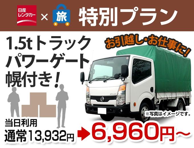 【日産×たびんふぉ特別プラン】1.5tトラックパワーゲート幌付きプラン