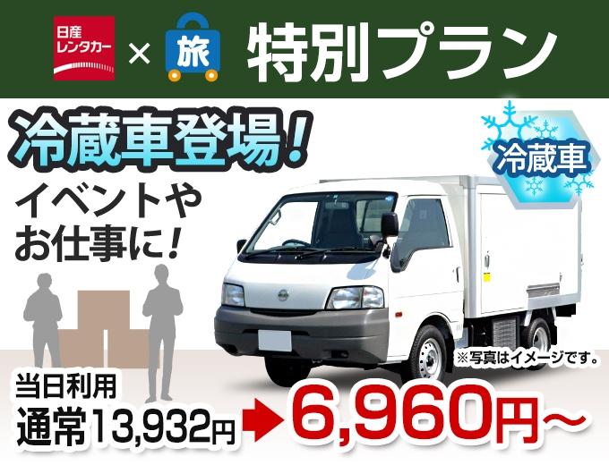 【日産×たびんふぉ特別プラン】バネットトラック冷蔵車プラン